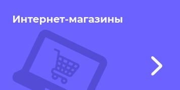 крауд маркетинг интернет магазинов